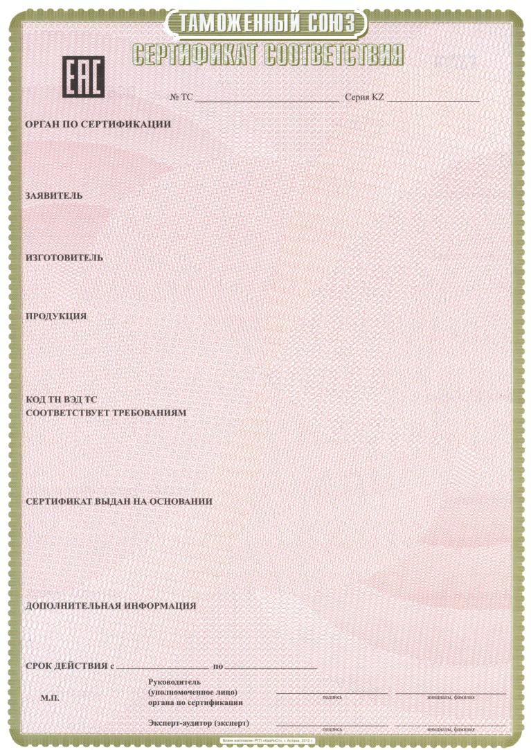 Получение сертификата таможенного брокера сертификация в туризме